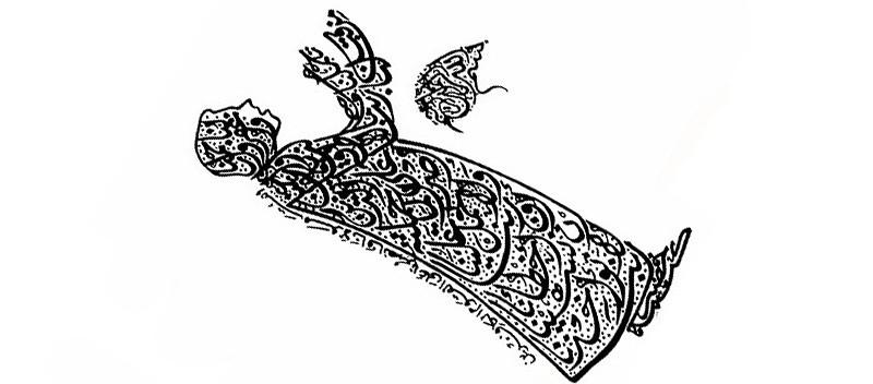 Kur'an medeniyetinin temelleri